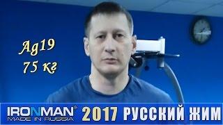 Ag19 75кг, Чемпионат IRONMAN по Русскому жиму 2017