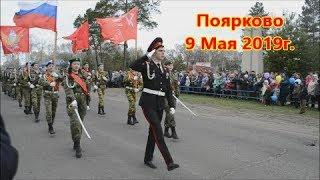 Поярково   9 Мая - День Победы!