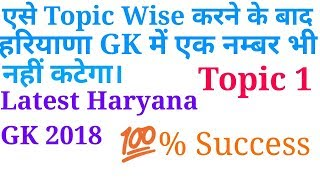 Latest Haryana GK Topic 1|| Latest Updates 2018 by Deepak Sharma