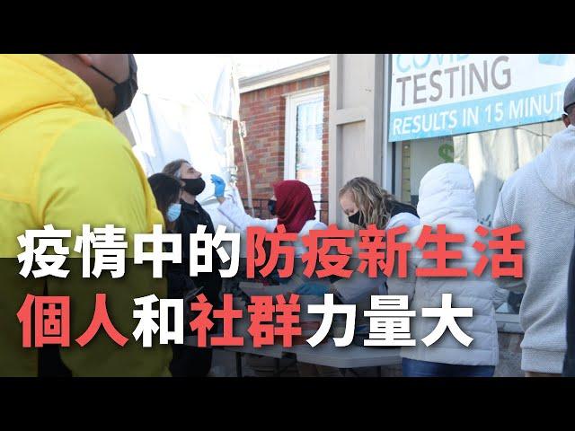 疫情中的防疫新生活 個人和社群力量大【央廣國際新聞】