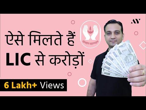 LIC Calculator - Premium, Maturity, Surrender Value, Return, Loan (Hindi)