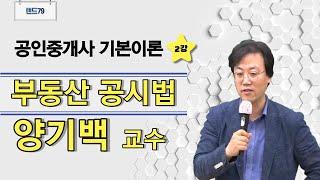 랜드79 공인중개사│32회 공인중개사 강의 부동산공시법…