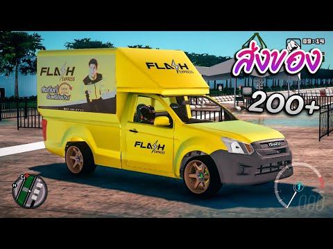 กระบะซิ่งควันดำ ส่งของ Flash Express วิ่ง200+โคตรแรง !! GTA SAN