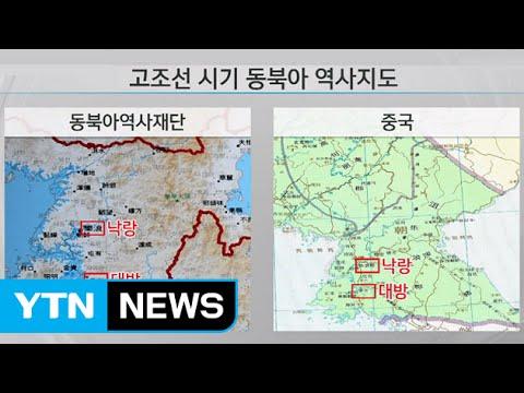 고구려 영토 축소...어이없는 '동북공정' 베끼기 / YTN