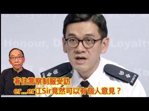 20191231 著住警察制服受訪 er...er江Sir竟然可以有個人意見? - YouTube