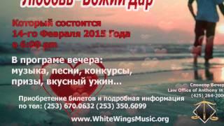Музыкальный вечер Любовь - Божий Дар(, 2015-01-10T09:51:18.000Z)