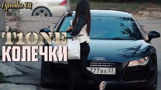 T1One - Колечки ( Клип HD 2018)
