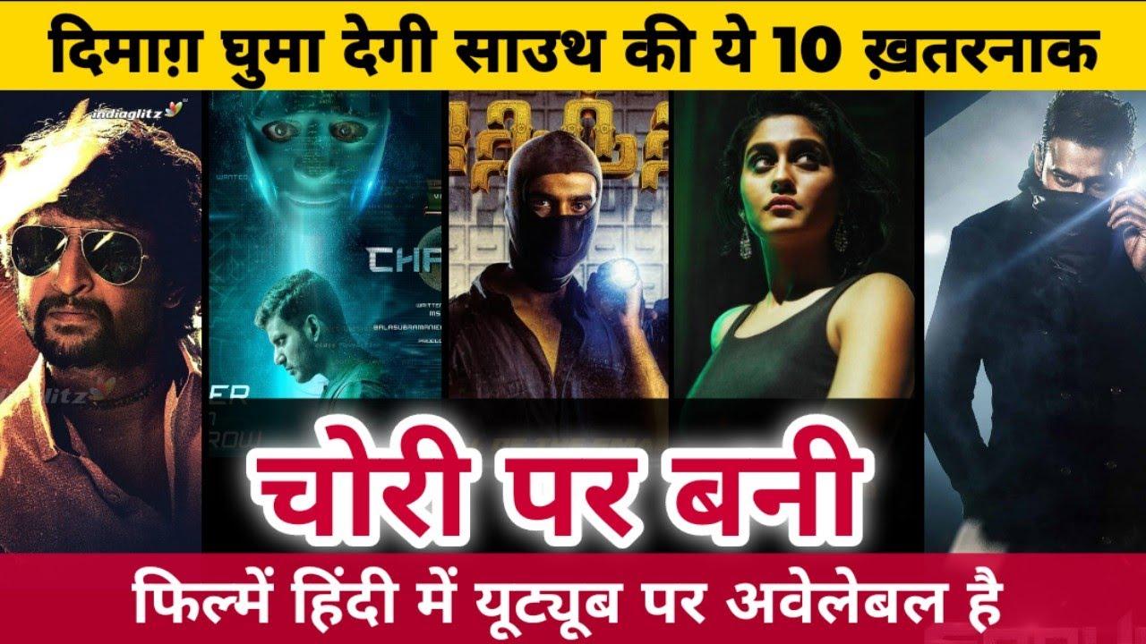 Download Top 10 South Robbery Thriller Movies In Hindi|South Robbery Movies|Chakra Ka Rakshak|Gang leader