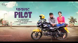 Pilot Konkani Short Film 2020 With English Subtitles    Goa Short Film
