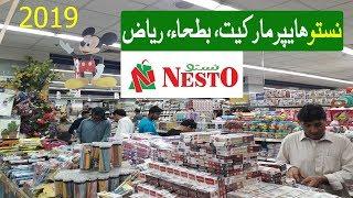 Riyadh Batha Nesto Market
