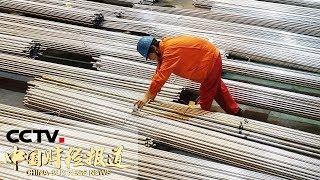 《中国财经报道》 20190827 10:00| CCTV财经