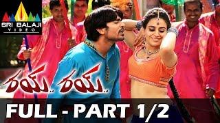 Rye Rye Telugu Latest Full Movie Part 1/2   Srinivas, Aksha   Sri Balaji Video
