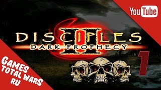 Disciples 2 Прохождение - Убиваем Эрхог Темную #1