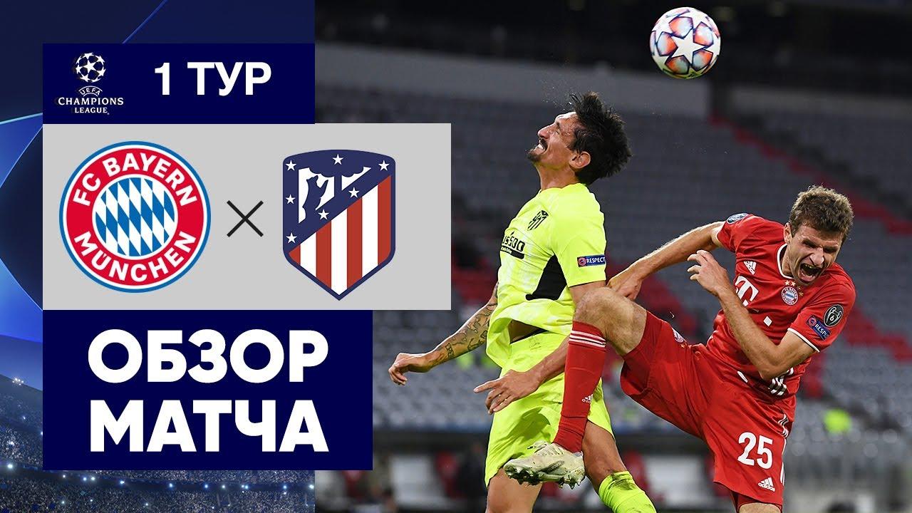 Бавария  4-0  Атлетико видео