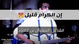 أحمد امين -[نشيد] - إن الكرام قليل - الشاعر : السموأل بن عادياء