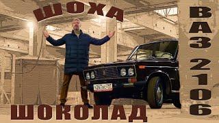 ТАКУЮ ШОХУ ТЫ НЕ ВИДЕЛ!!!! ВАЗ 2106 РАнНЯЯ / Иван Зенкевич
