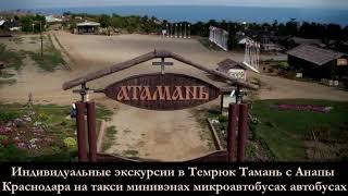 Экскурсии в Темрюк Тамань такси с Анапы Краснодара в Темрюк Тамань