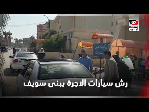 رئيس جامعة بنى سويف يقود حملة لرش سيارات الاجرة  - 16:00-2020 / 3 / 22
