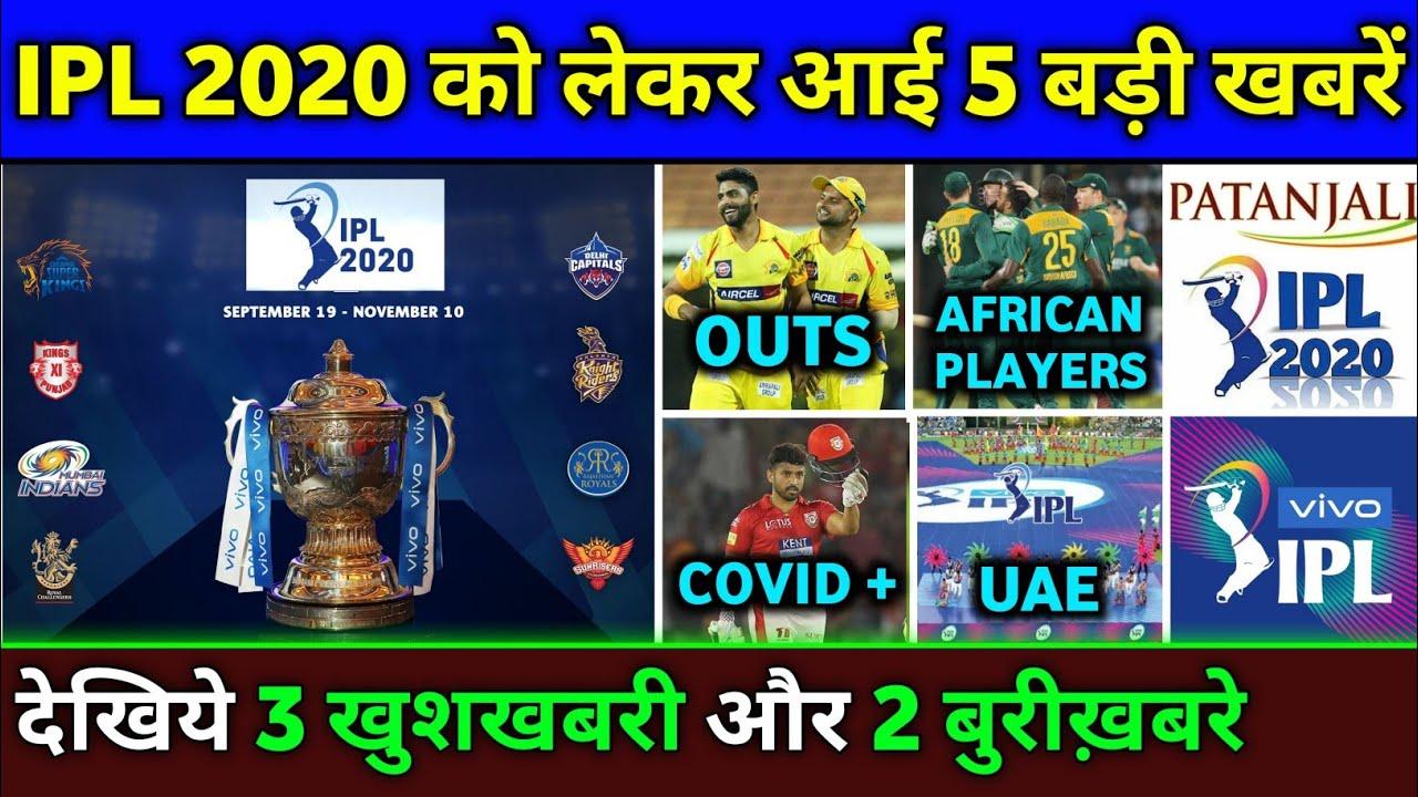 IPL 2020 - 5 Big Good & Bad News on IPL 2020 | KXIP Good News,African Players Approved,Jadeja Outs