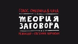 ГОЛОС ОМЕРИКИ & ЧАЧА — ТЕОРИЯ ЗАГОВОРА (Official Video)