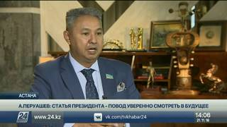 А.Перуашев: Статья Президента - повод уверенно смотреть в будущее