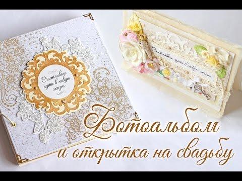 Подарок на свадьбу ручной работы - фотоальбом и открытка