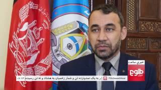 LEMAR News 06 February 2017 /د لمر خبرونه ۱۳۹۵ د سلواغې ۱۸