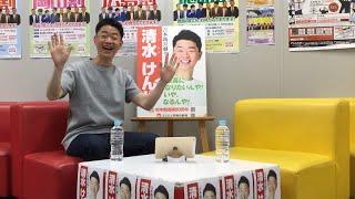 【リーダーチャンネル】清水の部屋②<清水けんじ>