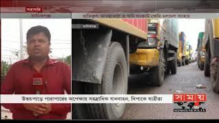 পাটুরিয়া-দৌলতদিয়ায়  থমকে আছে শত শত যানবাহন  | Somoy TV