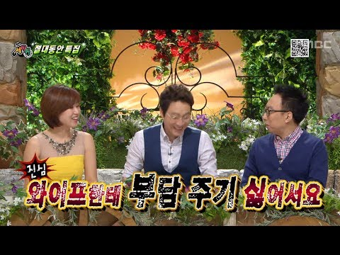World Changing Quiz Show, Baby Face Specials #01, 동안특집 20130316
