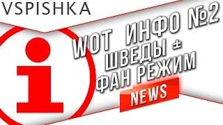 WOT Инфо 2 - Две Шведских Ветки / Фан Режим к 100-летию танков