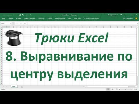 Как в Excel закрепить ячейку