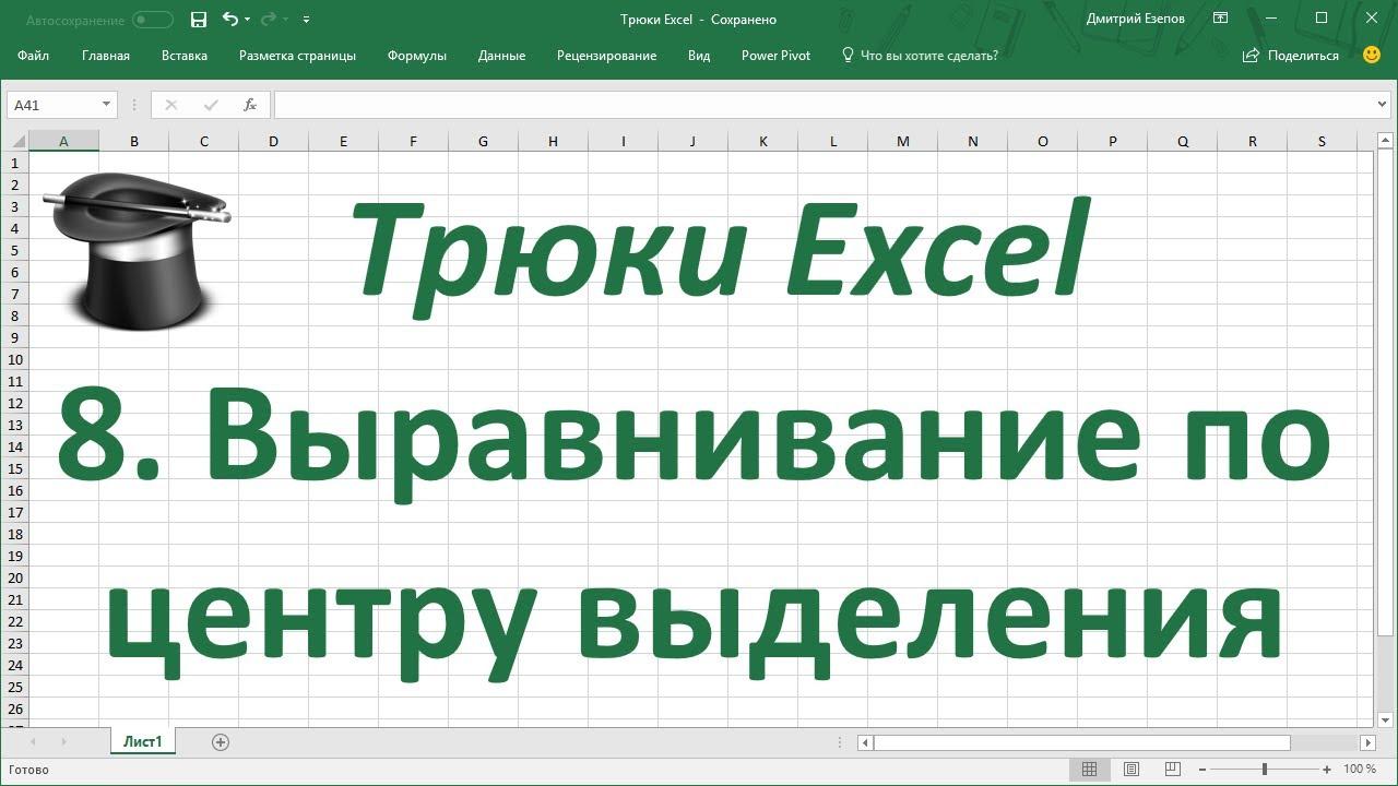 Трюк Excel 8. Как разместить данные по центру выделения без объединения ячеек?