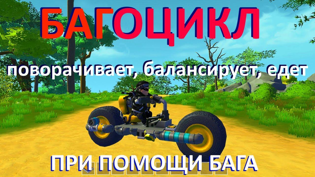 Как сделать мотоцикл в скрап механике
