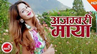 New Nepali Song 2074/2017 | Ajambari Maya - Pramod Kharel | Ft.Shahdev Bhatt & Ganga Khatiwada