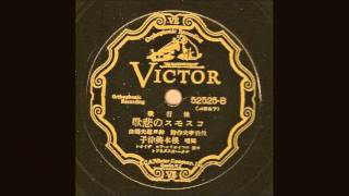 Cosmos Elegy (コスモスの悲歌) - A mysterious Japanese waltz on 78 rpm record