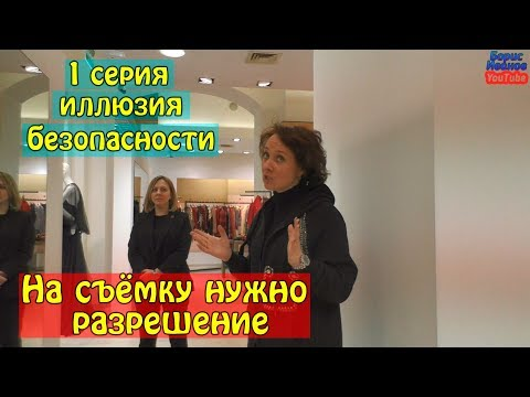 Г 1 Серия | Иллюзия безопасности | Проверяю доступность магазинов для туристов
