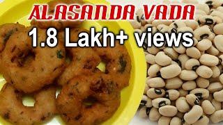 BlackeyeBeans Wada| Alasanda Vadalu|కరకరలాడే కమ్మని అలసంద గారెలు|Alasanda Vada Recipe|బొబ్బర్లగారెలు