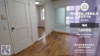 [보는부동산] 대전광역시 대덕구 비래동 빌라 매매