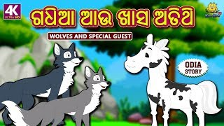ଗଧିଆ ଆଉ ଖାସ ଅତିଥି - Wolves and The Special Guest | Odia Story for Children | Fairy Tales in Odia