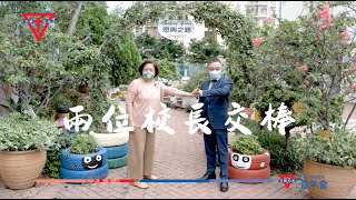 Publication Date: 2021-08-26   Video Title: 中華基督教青年會小學兩位校長交棒