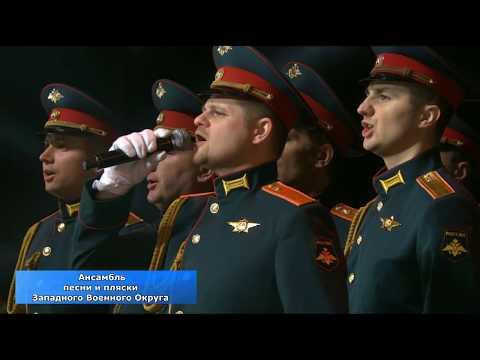 Ансамбль песни и пляски Западного Военного Округа  17 декабря в 19 00, в БКЗ Октябрьском