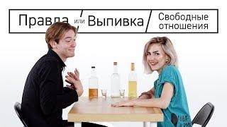 Правда или выпивка - Секс по дружбе