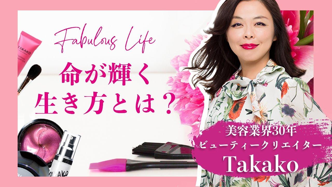 TAKAKO チャンネル | 広島ニューハーフパブ ぶんBUNぶん!オーナー