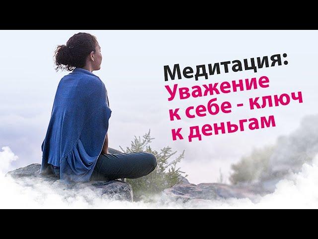 Медитация «Уважение к себе - ключ к деньгам» от Александра Андреева