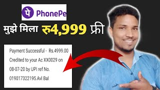 Phone fraud with Me. ₹ 4999 robbed mine.