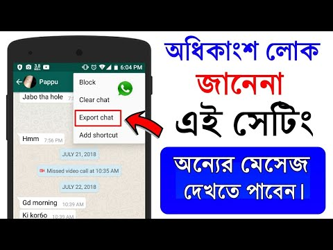 অন্যের মেসেজ দেখতে পাবেন একটি দারুন সেটিং । Whatsapp Secret Settings In Bangla