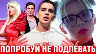 ПОПРОБУЙ НЕ ПОДПЕВАТЬ ЧЕЛЛЕНДЖ | IF YOU SING YOU LOSE | Русские хиты(Хиты СНГ), песни блогеров | GTS