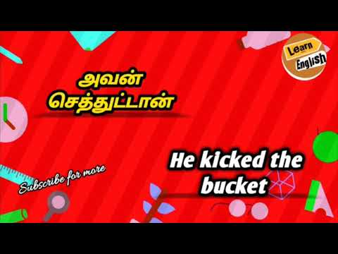 hook up meaning in tamil language