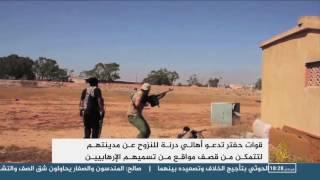 قوات حفتر تدعو أهالي درنة للنزوح عن مدينتهم